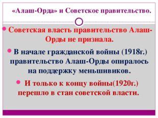 «Алаш-Орда» и Советское правительство. Советская власть правительство Алаш-Ор