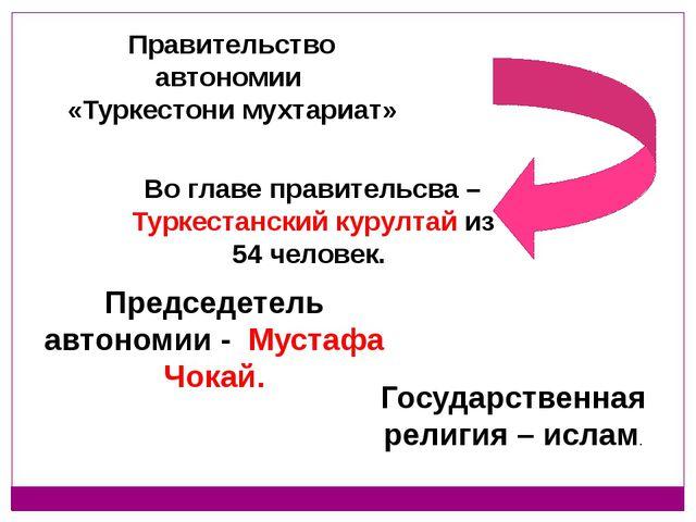 Правительство автономии «Туркестони мухтариат» Во главе правительсва – Туркес...