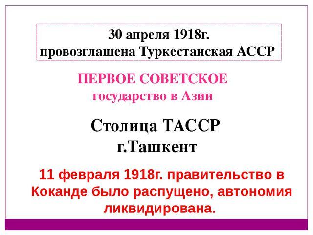 11 февраля 1918г. правительство в Коканде было распущено, автономия ликвидиро...
