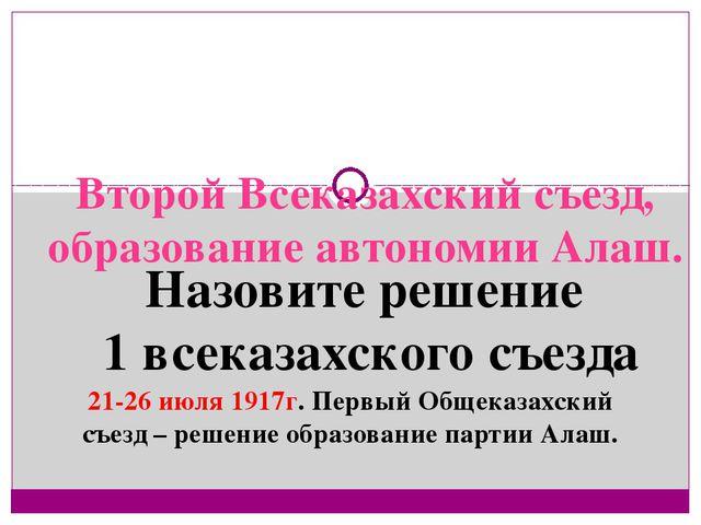 Второй Всеказахский съезд, образование автономии Алаш.  21-26 июля 1917г. Пе...