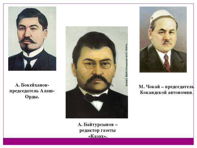 А. Бокейханов- председатель Алаш-Орды. М. Чокай – председатель Кокандской авт...