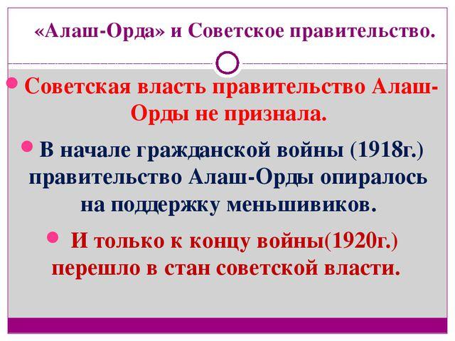 «Алаш-Орда» и Советское правительство. Советская власть правительство Алаш-Ор...