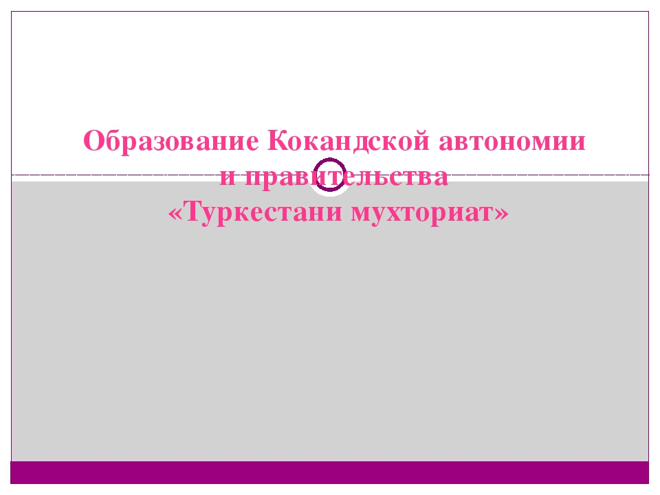 Образование Кокандской автономии и правительства «Туркестани мухториат»