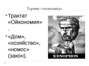 Термин «экономика» Трактат «Ойкономия». «Дом», «хозяйство», «номос» (закон).