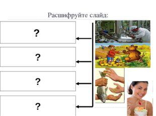 Расшифруйте слайд: ?? ? ? ?