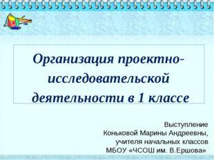 Организация проектно-исследовательской деятельности в 1 классе Выступление