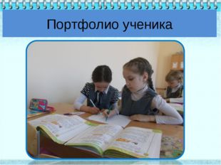 Портфолио ученика
