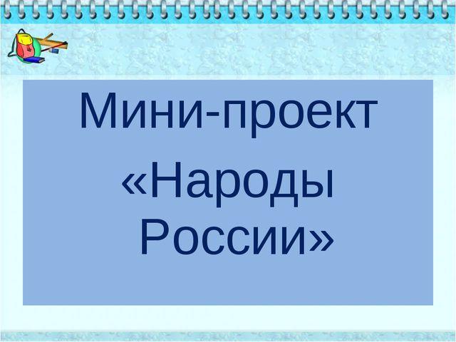 Мини-проект «Народы России»