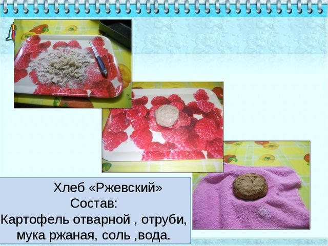 Хлеб «Ржевский» Состав: Картофель отварной , отруби, мука ржаная, соль ,вода.