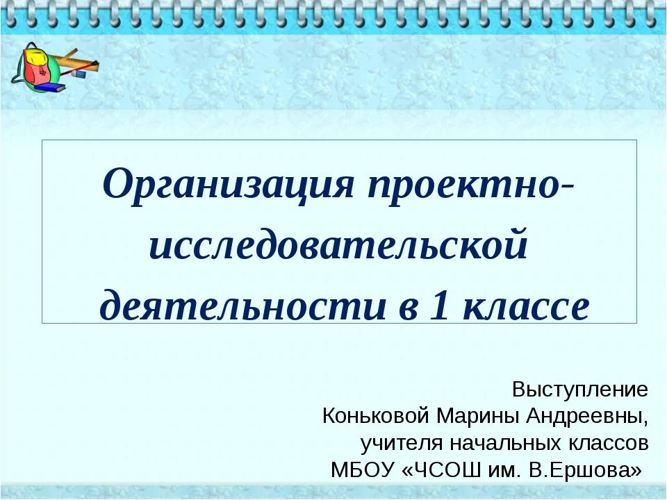 Организация проектно-исследовательской деятельности в 1 классе Выступление...