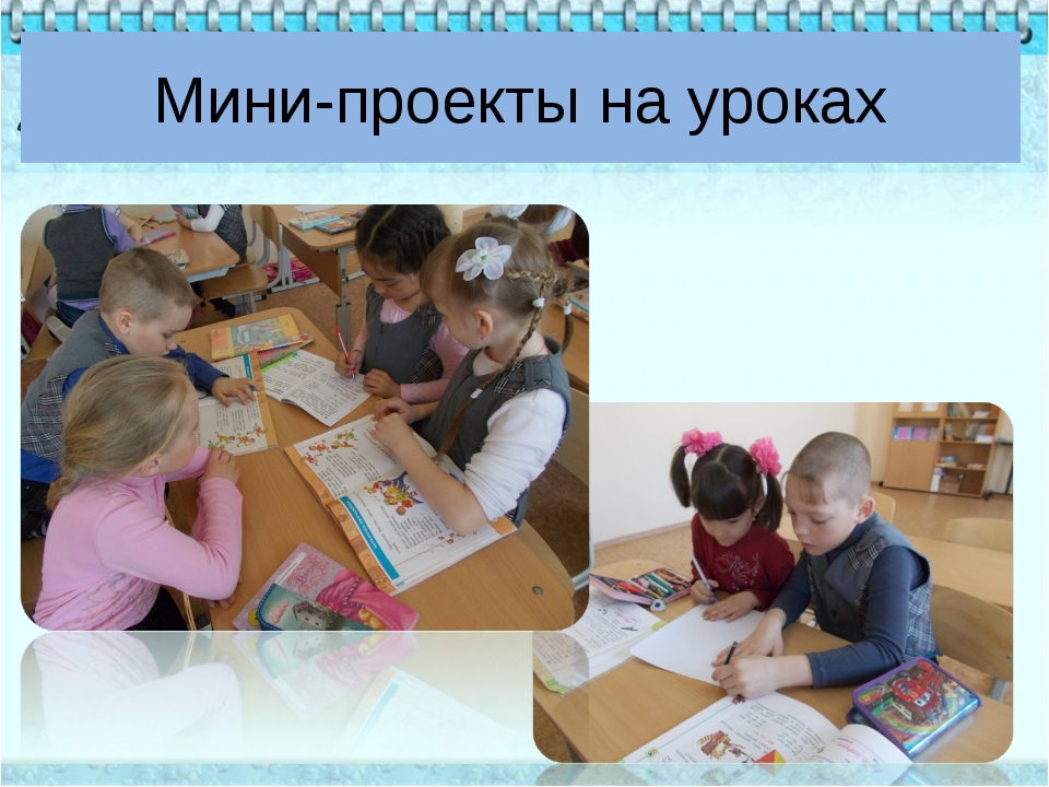 Мини-проекты на уроках