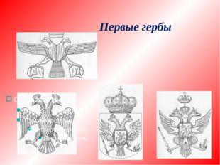Первые гербы