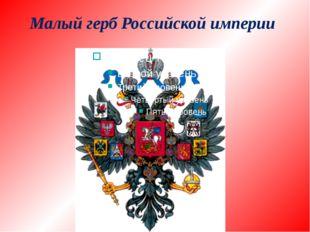 Малый герб Российской империи