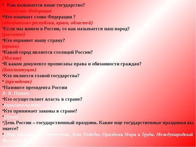 Как называется наше государство? Российская Федерация Что означает слово Феде...