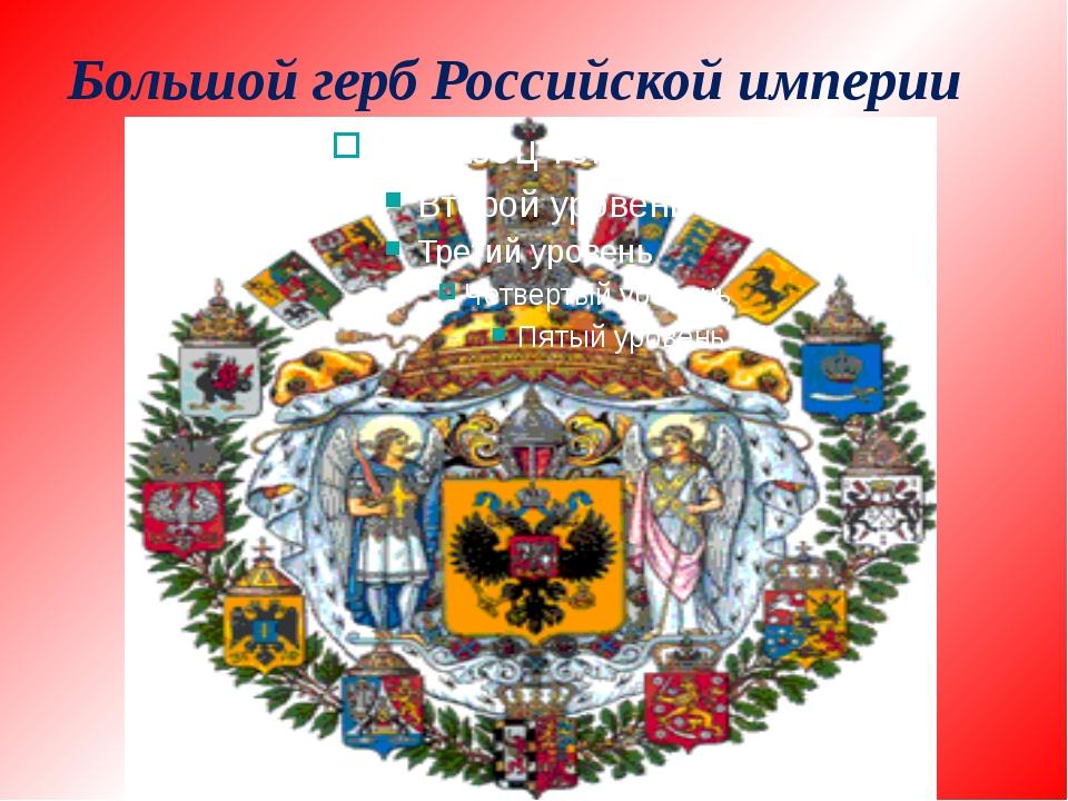 Большой герб Российской империи