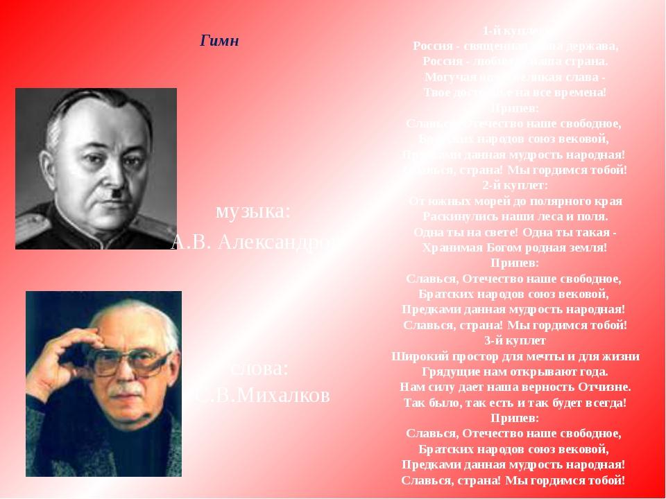 Гимн 1-й куплет: Россия - священная наша держава, Россия - любимая наша стран...