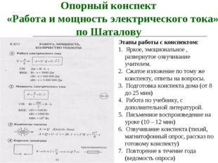 Опорный конспект «Работа и мощность электрического тока» по Шаталову Этапы ра