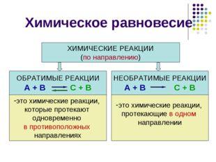 Химическое равновесие ХИМИЧЕСКИЕ РЕАКЦИИ (по направлению) ОБРАТИМЫЕ РЕАКЦИИ A
