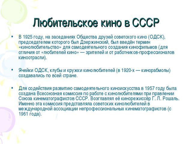 Любительское кино в СССР В 1925 году, на заседаниях Общества друзей советског...