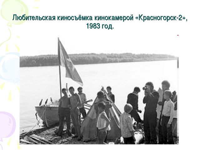 Любительская киносъёмка кинокамерой «Красногорск-2», 1983 год.