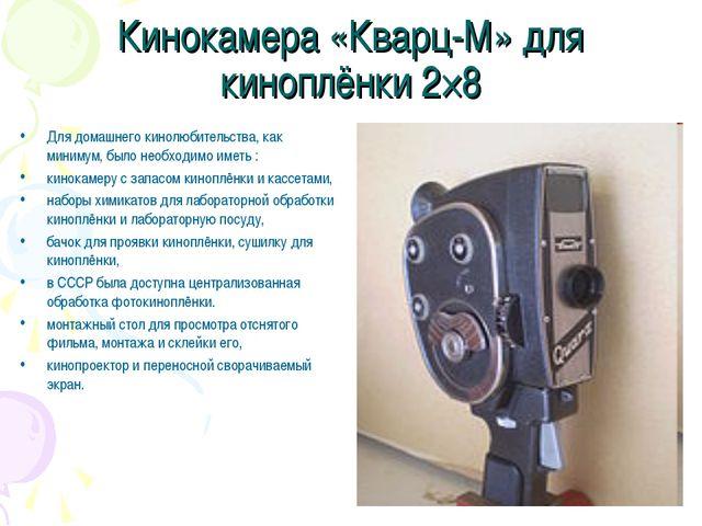 Кинокамера «Кварц-М» для киноплёнки 2×8 Для домашнего кинолюбительства, как м...