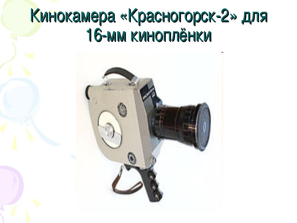 Кинокамера «Красногорск-2» для 16-мм киноплёнки