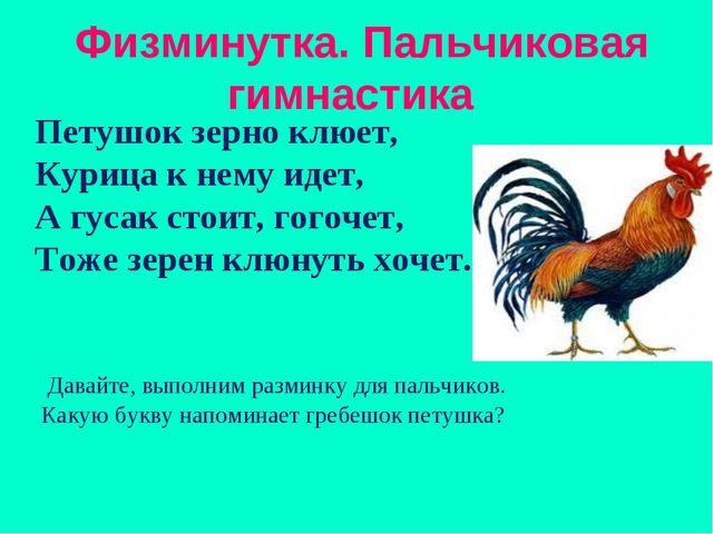 Физминутка. Пальчиковая гимнастика Петушок зерно клюет, Курица к нему идет,...