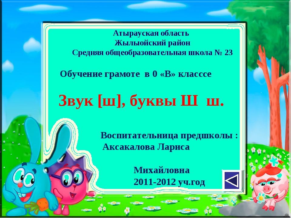 Атырауская область Жылыойский район Средняя общеобразовательная школа № 23 ...