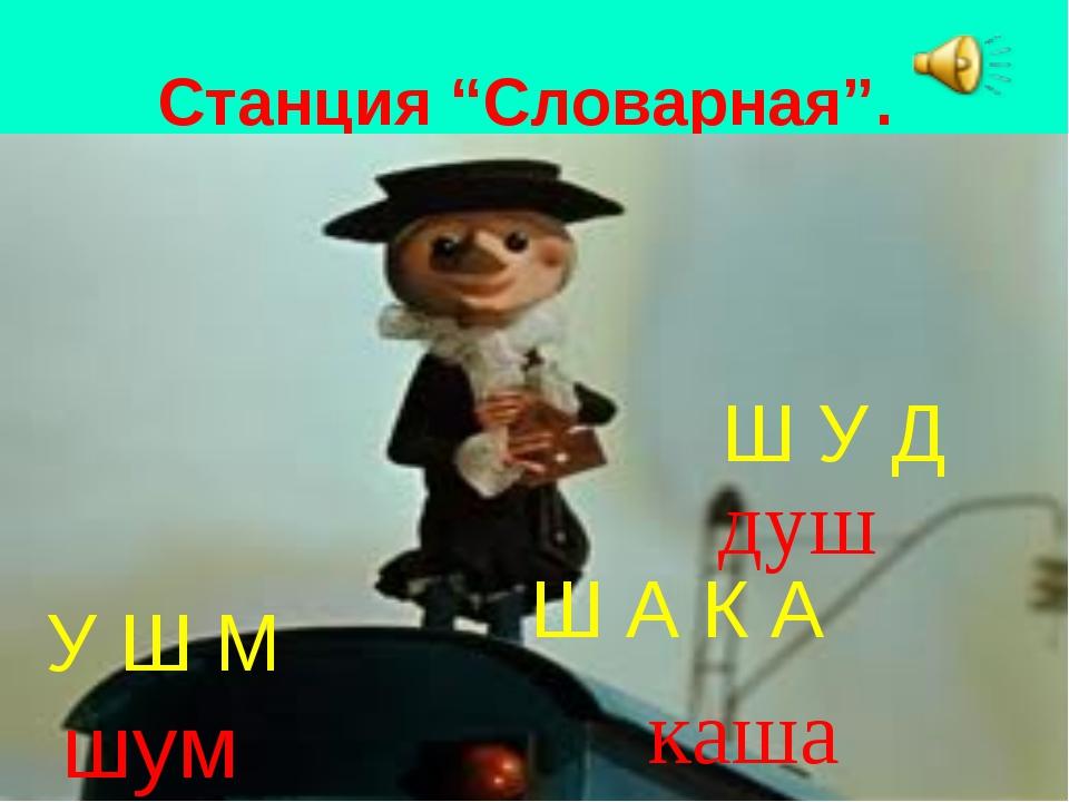 """Станция """"Словарная"""". У Ш М Ш А К А Ш У Д шум душ каша"""