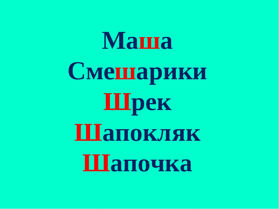 Маша Смешарики Шрек Шапокляк Шапочка
