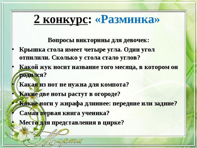 2 конкурс: «Разминка» Вопросы викторины для девочек: Крышка стола имеет четыр...