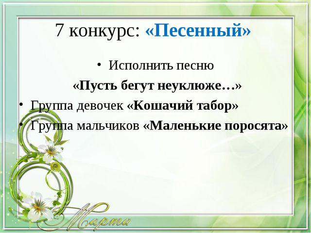 7 конкурс: «Песенный» Исполнить песню «Пусть бегут неуклюже…» Группа девочек...