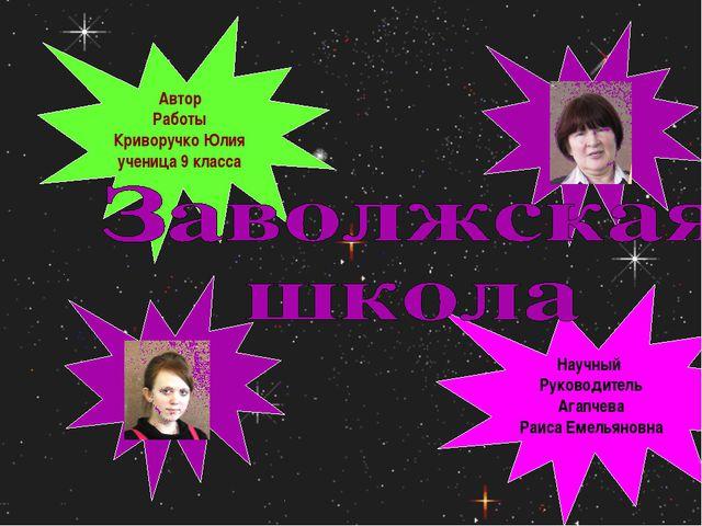 Автор Работы Криворучко Юлия ученица 9 класса Научный Руководитель Агапчева Р...