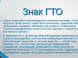 Знак ГТО Сдача нормативов подтверждалась особыми значками. Чтобы получить так