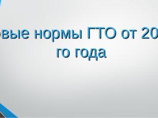 Новые нормы ГТО от 2014-го года