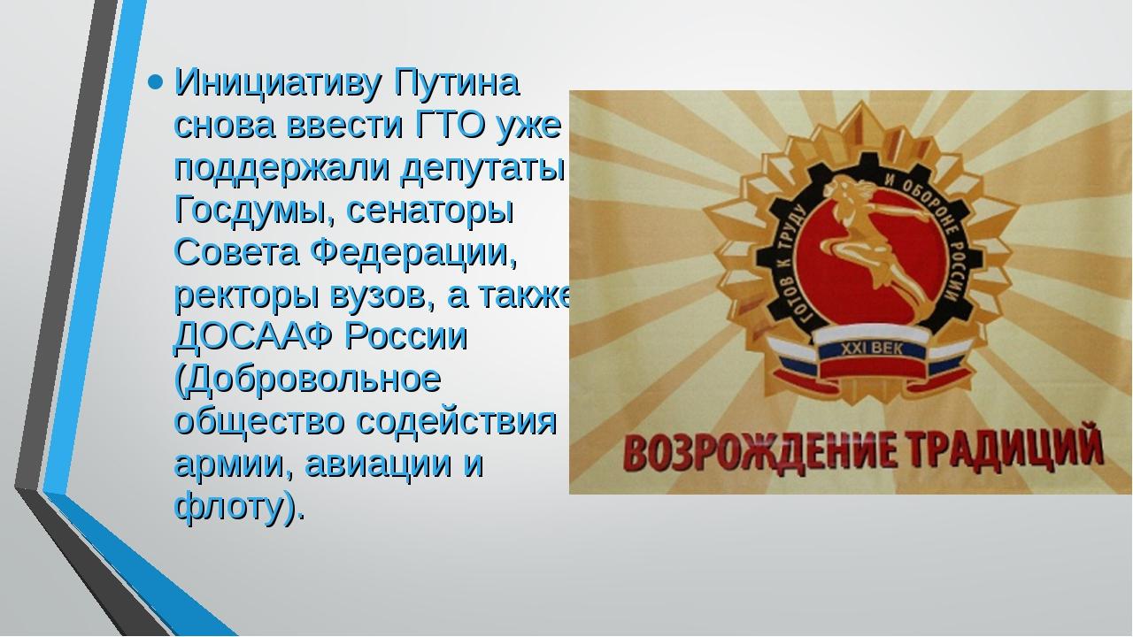 Инициативу Путина снова ввести ГТО уже поддержали депутаты Госдумы, сенаторы...