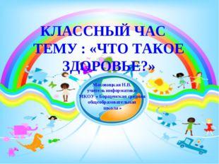 Маховицкая Н.В. учитель информатики МКОУ « Борщенская средняя общеобразовател