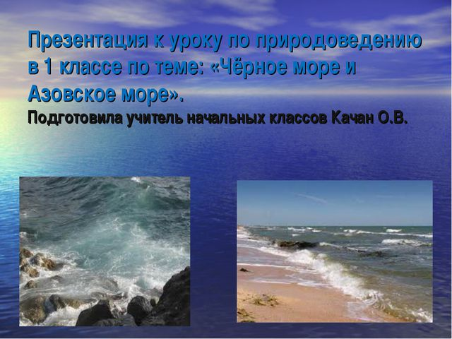 Презентация к уроку по природоведению в 1 классе по теме: «Чёрное море и Азов...
