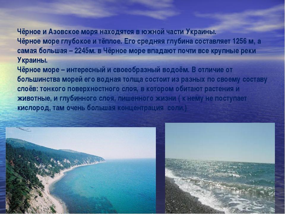 Чёрное и Азовское моря находятся в южной части Украины. Чёрное море глубокое...