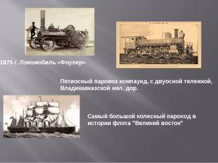 1875 г. Локомобиль «Фоулер» Пятиосныйпаровозкомпаунд,сдвуоснойтележкой,