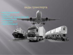 виды транспорта • железнодорожный; • морской; • внутренний водный (речной); •