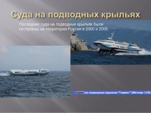 Последние суда на подводных крыльях были построены на территории России в 200