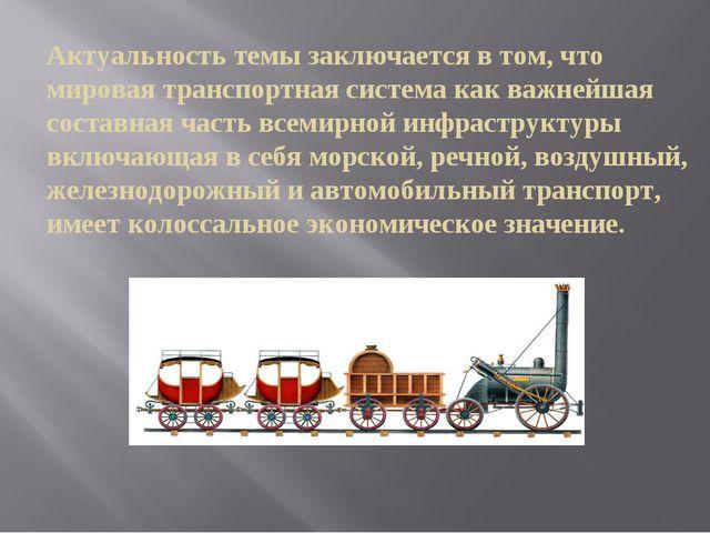 Актуальность темы заключается в том, что мировая транспортная система как важ...