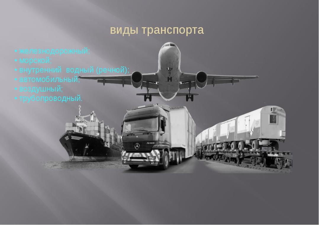 виды транспорта • железнодорожный; • морской; • внутренний водный (речной); •...