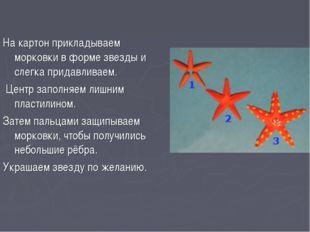 На картон прикладываем морковки в форме звезды и слегка придавливаем. Центр з