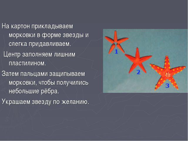 На картон прикладываем морковки в форме звезды и слегка придавливаем. Центр з...