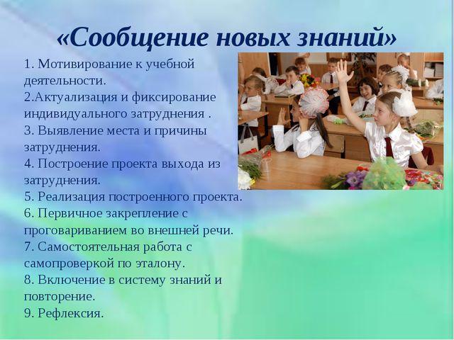 «Сообщение новых знаний» 1. Мотивирование к учебной деятельности. 2.Актуализа...