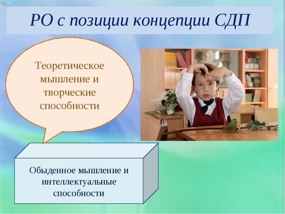 РО с позиции концепции СДП Обыденное мышление и интеллектуальные способности...