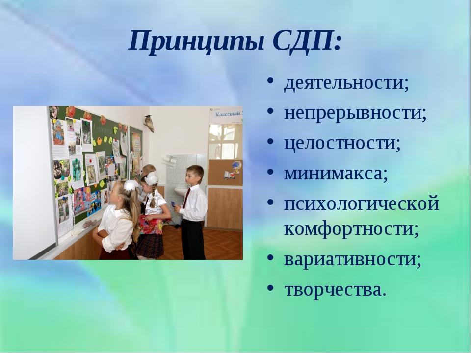 Принципы СДП: деятельности; непрерывности; целостности; минимакса; психологич...