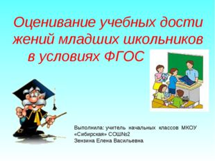 Оценивание учебных дости жений младших школьников в условиях ФГОС Выполнила: